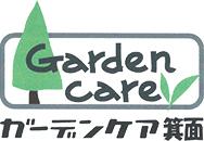 ガーデンケア箕面